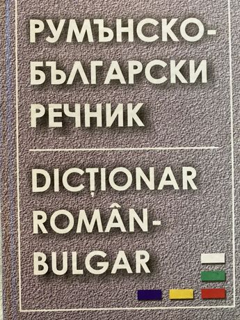 Traducator Autorizat de Limba Bulgara