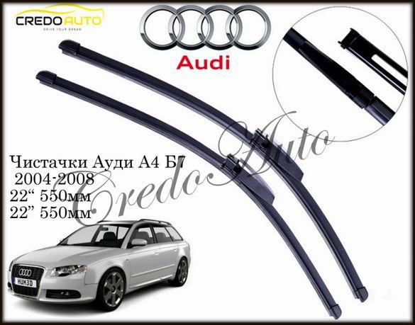 Чистачки Audi A4 B7 (550мм/550мм) Ауди А4 Б7 Комплект от 2 броя