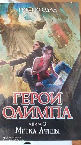 Герои Олимпа: Метка Афины