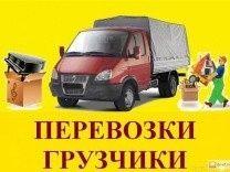 Грузоперевозки - грузчики
