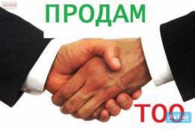 Продам ТОО, с лицензией формацевтики и оптики. Стаж 10 лет.без долгов