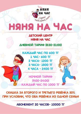 Детский центр *Няня на час*