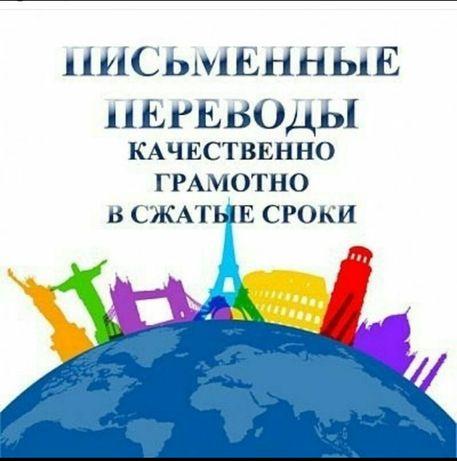 Перевод текстов с/на казахский, русский, английский в Актобе! Дёшево!