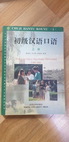 Учебники китайского языка для начинающих