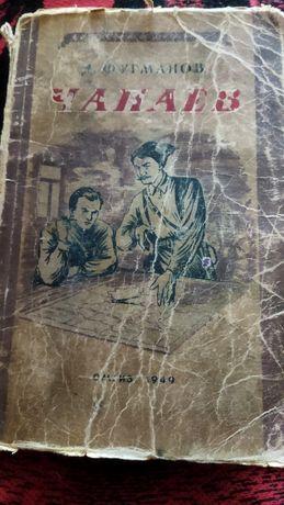Книга Чапаев1949г,
