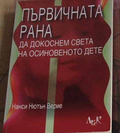 Първичната рана - Нанси Нютън Верие