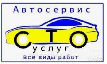 Авто услуги СТО легковой транспорт