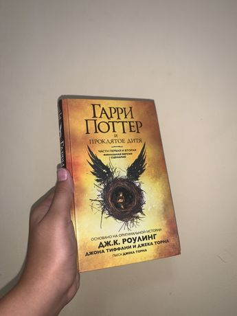 «Гарри Поттер и проклятое дитя» 9часть