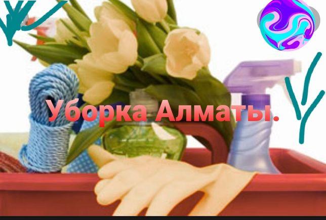 Уборка в Алматы. Клининг.