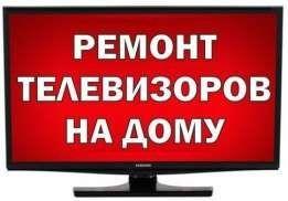 Ремонт телевизора на ВЫЕЗД!!!