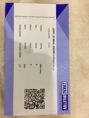 Продам билет на концерт