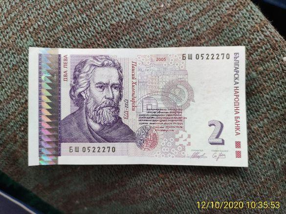 Продавам банкнота с номинал 2 лева емисия 2005 г.