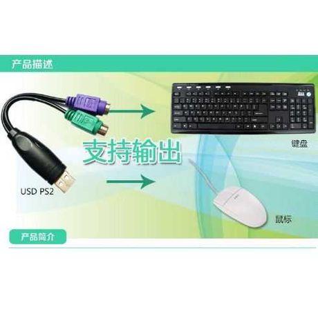 Переходник USB - PS2 для подключения мыши и клавиатуры с выходом PS2,