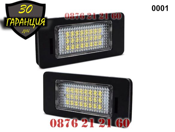 BMW E60 E90 E91 E92 F30 F31 F32 E82 LED диодни плафони заден номер БМВ