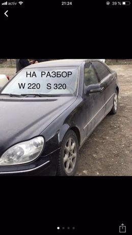 НА РАЗБОР Мерседес W 220, S 320, 2000 г/в