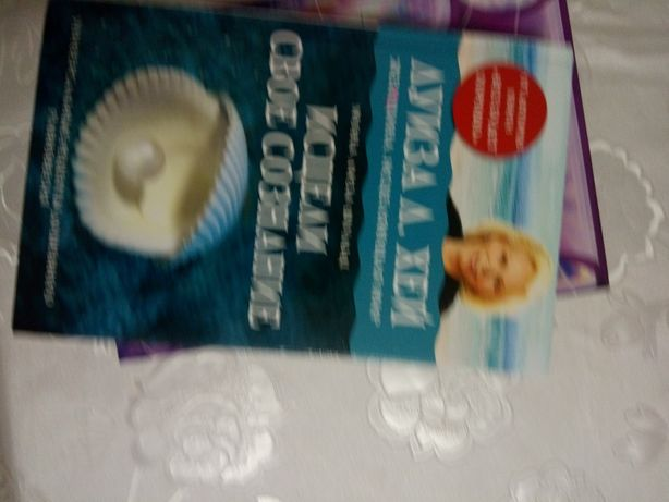 Продам книгу Луиза Хей
