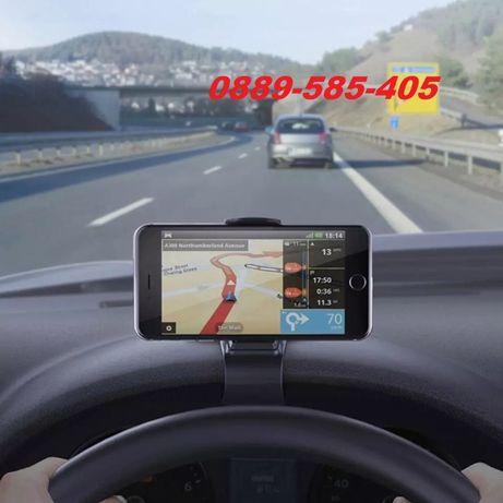 Удобна Стойка Поставка Държач за телефон за кола автомобил за табло
