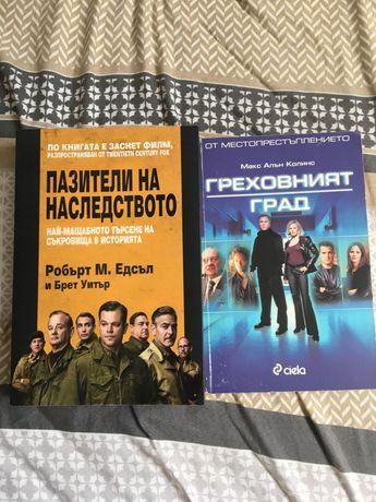 Интересни книги