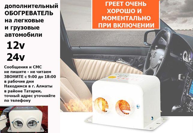 дополнительная авто-печка автономный электро-ФЕН ОБОГРЕВАТЕЛЬ 12В/24В