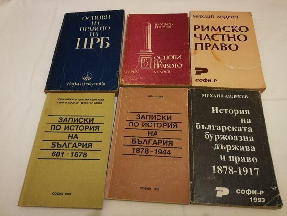 Учебници по право