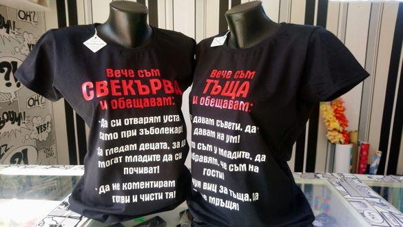 Тениска с щампа или надпис
