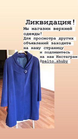 Ликвидация! Пальто женское Италия 100% чистая шерсть Харлен