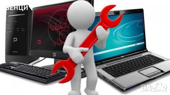 Предлагам Компютърни услуги на място,във вашият дом или офис