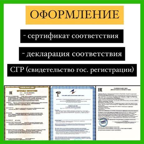 Сертификаты и Декларации Таможенного Союза,СГР, ИСО, ТУ, Штрих коды
