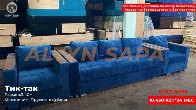 """Диван """"ТИК-ТАК"""" комфортный мебель по комфортной цене"""