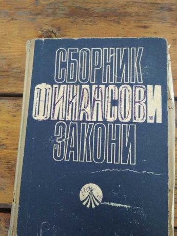 Сборник финансови закони Милчо Костов 1969г