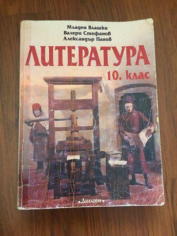 Литература за десети клас