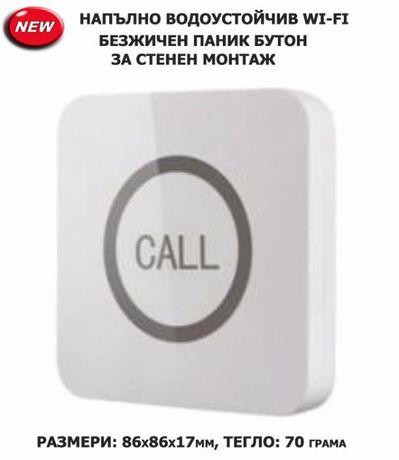 Безжични Wireless Паник Бутони за SOS повикване от хотелски стаи/бани