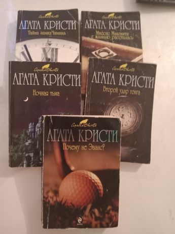 Книга ((Агата Кристи)) 5 частеи