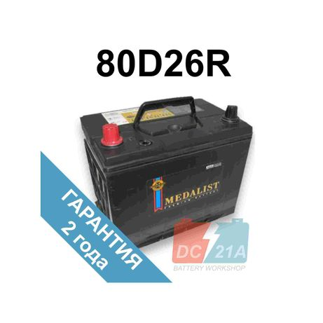Аккумулятор 75 Ач / 580А MEDALIST 80D26R