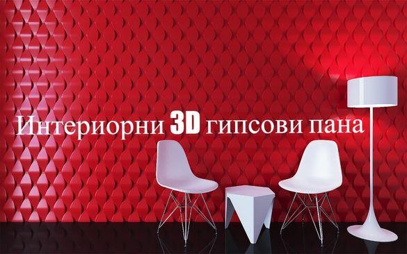 3D ПАНЕЛИ, декоративни вътрешни стенни облицовки, пана №0120