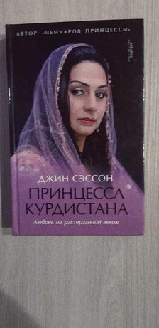 "Книга ""Принцесса Курдистана"" Джин Сэссон"