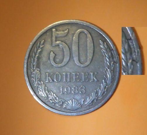 50 копеек 1983 года редкий брак!