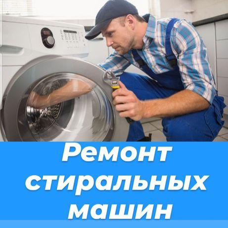 Ремонт стиральных машин на дому всех марок.