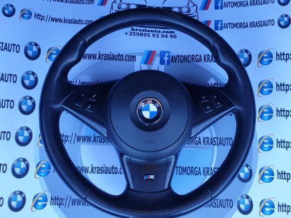 Волани БМВ, Волан BMW