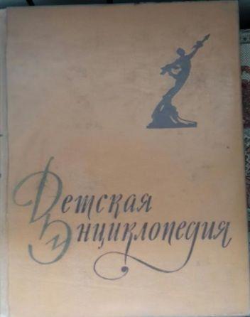 Энциклопедия. Антиквариат !