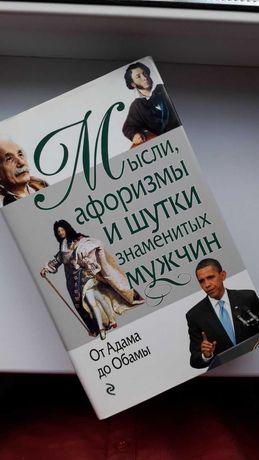 """Книга """"Мысли, афоризмы и шутки знаменитых мужчин"""""""