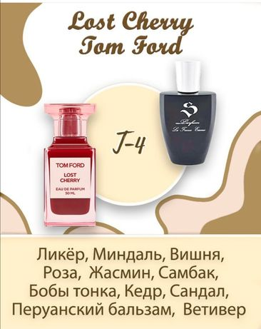 Аромат Lost Cherry Tom Ford