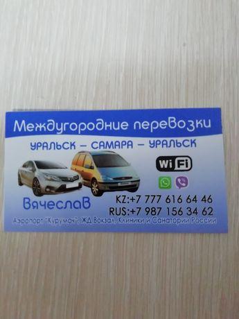 Такси Уральск-Самара