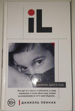 Продам книгу автора Даниэль Пеннак