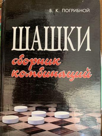 Продаю книгу по шашкам,  уровень вашей игры вырастет в разы