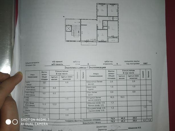 Квартира в центре Ауэзова 21/2, обмен на частный дом