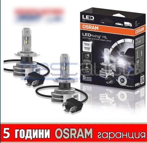 Комплект OSRAM LED крушки H4 генерация 2 - 5 години гаранция