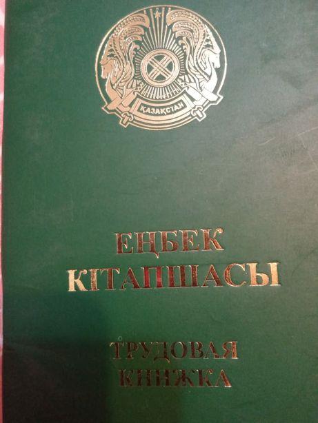 Казахстанская  трудовая книжка , оригиналИИН несколько штук осталось.