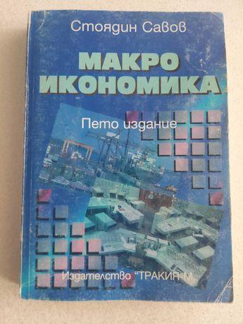 Учебник по МакроИкономика
