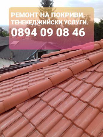 Частичен и цялостен ремонт на покриви,доставка на керемиди